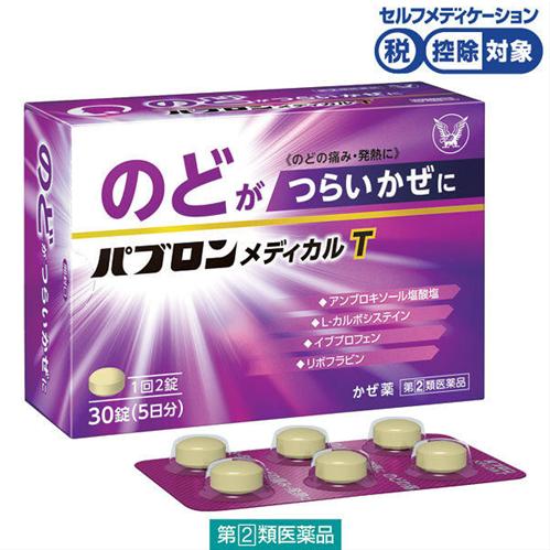 Thuốc cảm cúm Taisho Pabron Nhật Bản